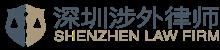 深圳涉外律师